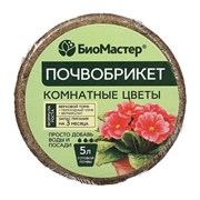 """Почвобрикет БиоМастер """"Комнатные цветы"""",  5 л"""