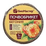 Почвобрикет БиоМастер для Бегоний,  5 л